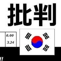 これほど韓国批判が多いワケとは?卑劣な行動など - NAVER まとめ
