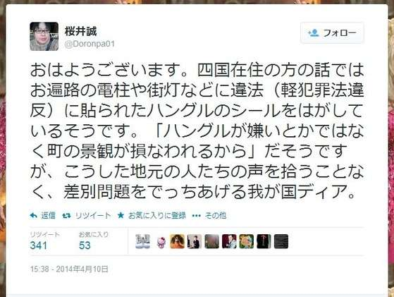 桜井誠「(お遍路の韓国人差別張り紙を剥がすことに)空海もあの世で泣いていることでしょう」 : てきとう