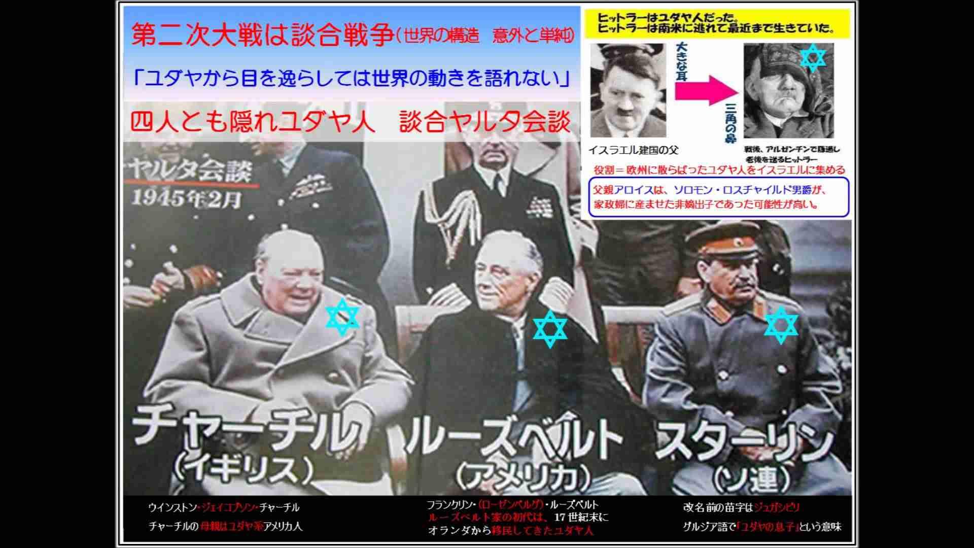 ナチス後継国=イスラエル【ヒトラーはユダヤ人】【アンネの日記】【アウシュビッツ】 - YouTube