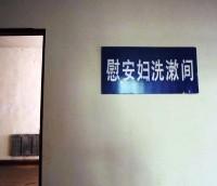 日本ネットで批判、ミス世界一の慰安婦発言=「正しき声が叩かれ、真理が侮辱されている」―中国ネット | エタウィル