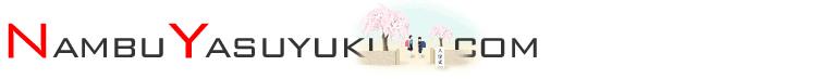 平和と美の親善大使は、パソナグループ社員です - 南部靖之の今日も頑張ろう! - NambuYasuyuki.com