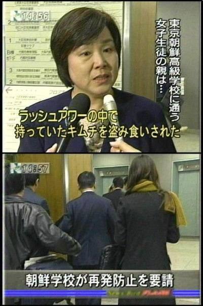 「朝鮮学校による自作自演」