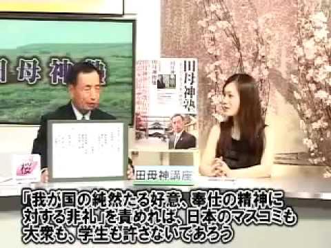 日本侵略工作 尖閣の先にあるものは・・03【日本再生】 - YouTube