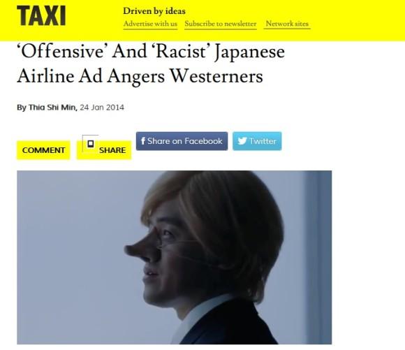 「人種差別」と打ち切りになった全日空のCM / 海外記事のコメント欄から読み解く外国人の意見 | Pouch[ポーチ]