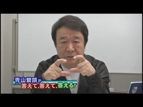 【青山繁晴】皇族方の身辺警護と語るべき「何か」、尖閣をICJに委ねる危険性[桜H26/4/11] - YouTube