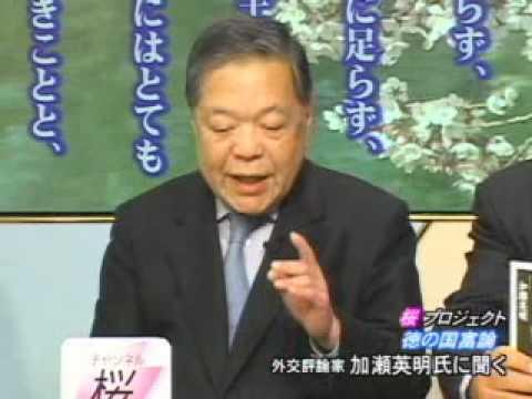 【加瀬英明】徳の国富論[桜H22/3/25] - YouTube
