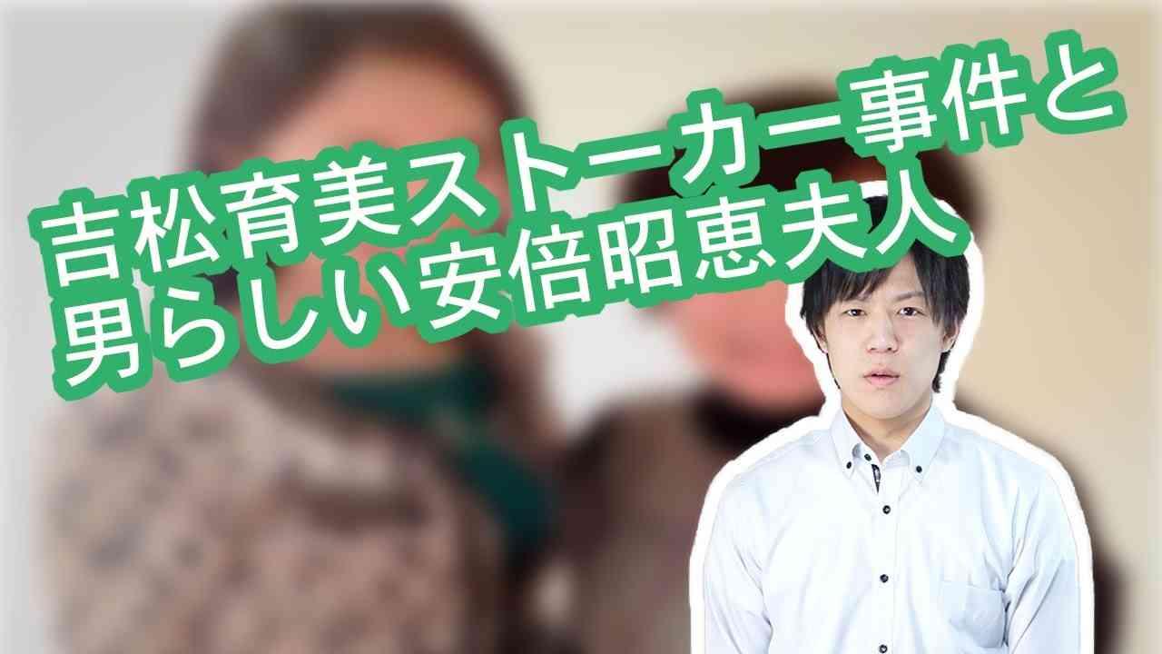 吉松育美ストーカー事件と男らしい安倍昭恵夫人 - YouTube