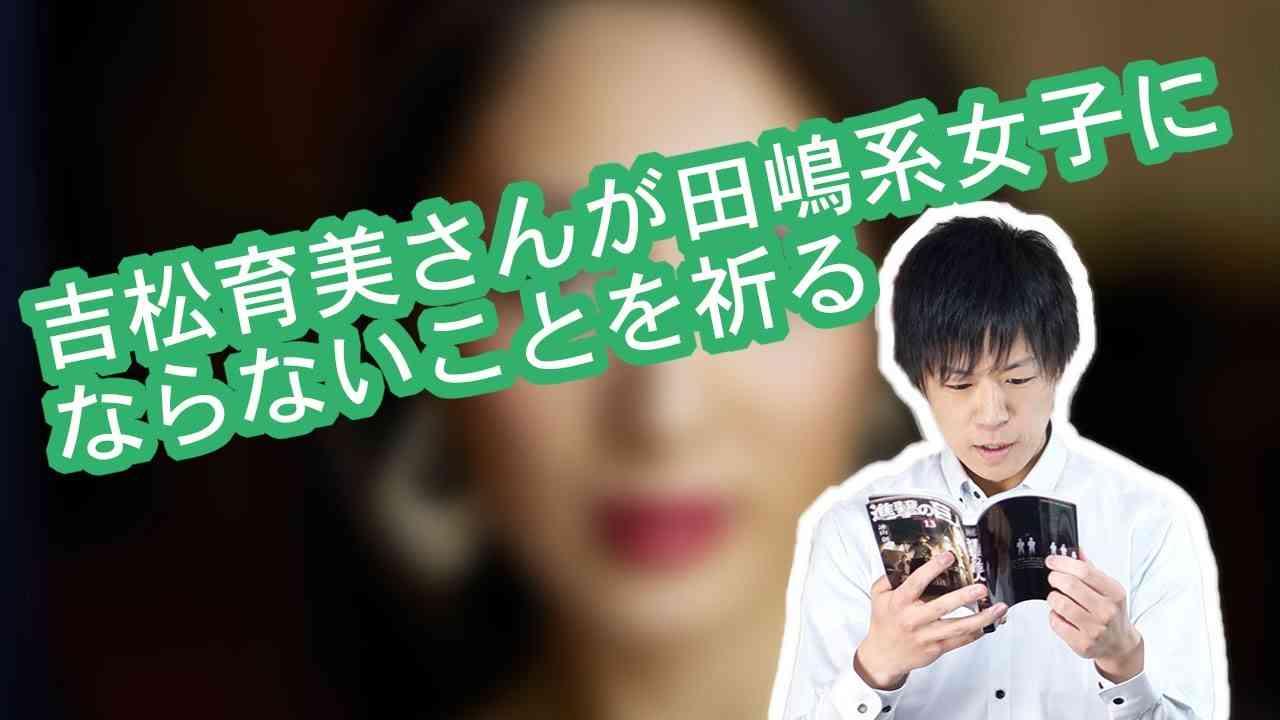 吉松育美さんが田嶋系女子にならないことを祈る - YouTube
