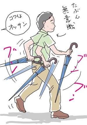 傘の持ち方に関する注意喚起ポスターが公開!「危なすぎる!」とツイッターで話題に