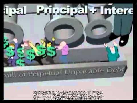 お金ができる仕組み。銀行の詐欺システム money as debt (日本語字幕版) - YouTube