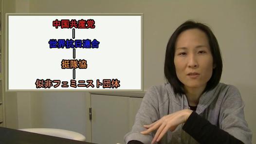 【転載】「吉松育美さんは挺対協と繋がっている?」BBAの部屋 第2回~完全にタイミングを外してますが...~ (1) - Dailymotion動画