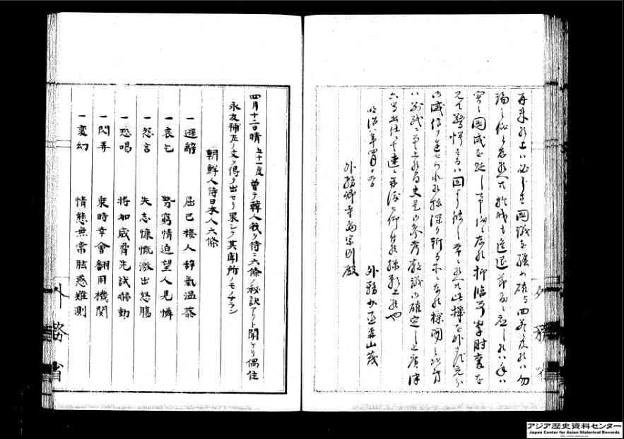 朝鮮人が書いた「日本人の扱いかた」 - BBの覚醒記録☆政治を初心者にもわかりやすくがコンセプトです。無知から来る親中親韓から離脱、日本人としての目覚めの記録。