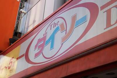 「竹島は韓国領」と主張の団体に支援表明 ダイソー合弁会社に批判相次ぎ、本社困惑 - ライブドアニュース
