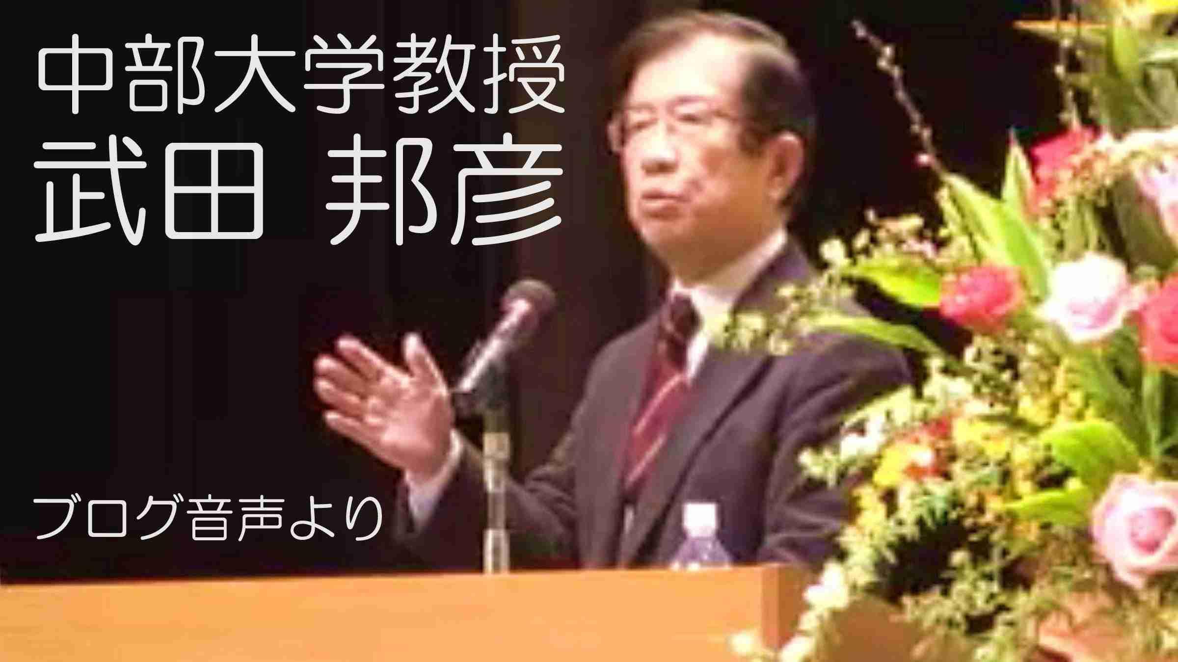 【保存版】 武田邦彦さんが解説する「反日日本人について」 / 武田 邦彦 - YouTube
