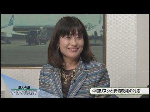 【河添恵子】中国リスクと安倍政権の対応[桜H25/1/23] - YouTube