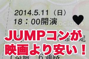 【映画よりも安い!?】Hey! Say! JUMPの東京ドーム公演が安すぎて話題に!! | ジャニーズ通信