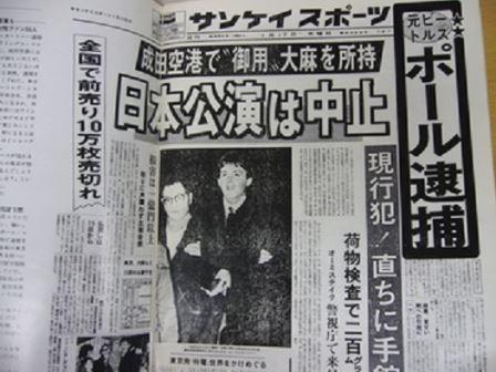 ポール・マッカートニー、安全確保のため日本の関係者に知らせず極秘帰国