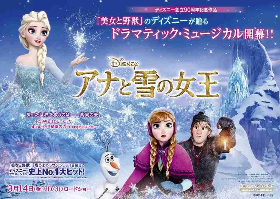 おぎやはぎ小木博明、『アナと雪の女王』を酷評「今まで観た映画で一番つまらない」