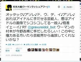 """ウーマンラッシュアワー・村本大輔の""""股間触らせた""""告白に「やりすぎ」批判"""
