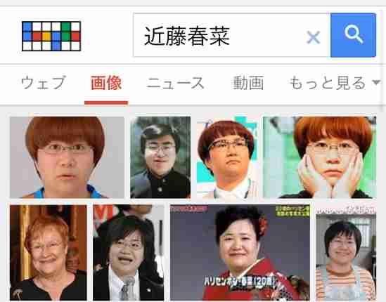 ハリセンボン近藤春菜をGoogleで検索してみると…