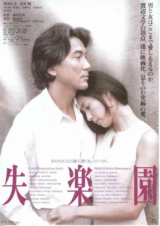 『失楽園』の故・渡辺淳一氏「不倫なんかしても利益... 失楽園はなんか、不倫を美化しすぎててもは
