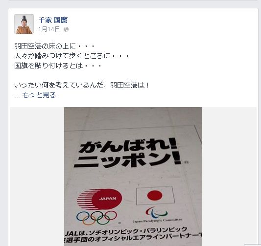 千家国麿さん「羽田空港」にFacebookで激怒していたことが話題に