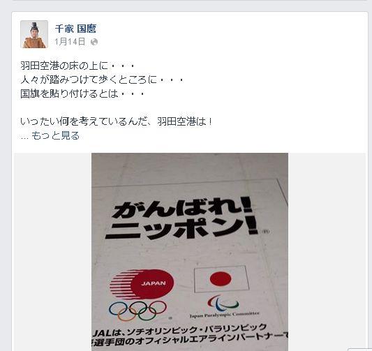 千家国麿さん「羽田空港」にFacebookで激怒していたことが話題に|| ^^ |秒刊SUNDAY