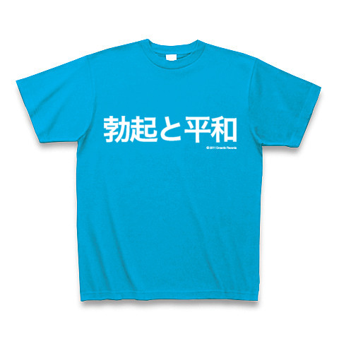 [OMP-015,016] 勃起と平和(LOVE and PEACE) Tshirts | Omantic Records