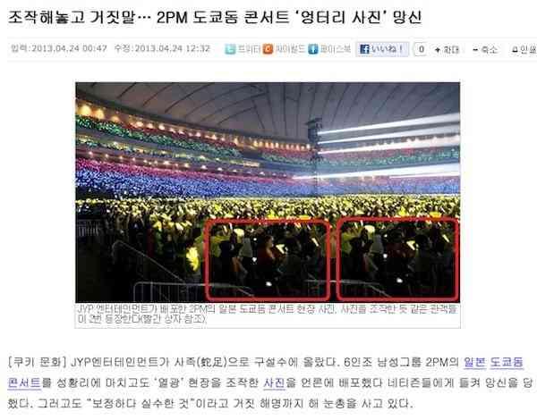 【韓流】2PM、東京ドーム公演の写真を加工!ファンをコピペで増やすwww