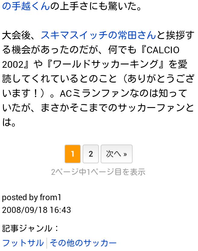 【サッカー実況】日本代表×キプロス代表 キリンチャレンジカップサッカー2014