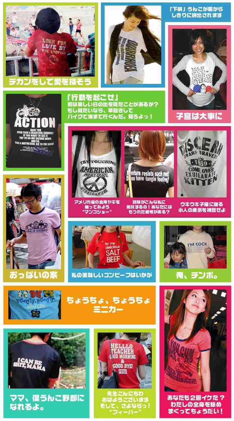 高橋愛がスゴいTシャツでロケしてる…