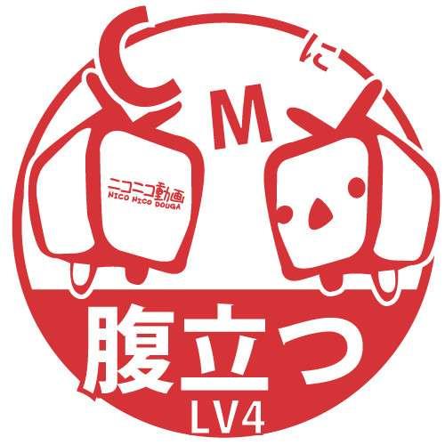 腹立つことをぶちまけよう!! 出典:lohas.nicoseiga.jp +21 +21   ガ