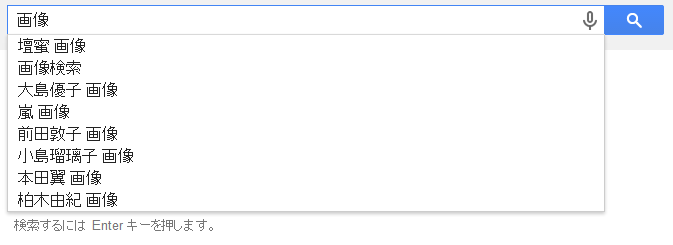 Google「忘れられる権利」により、個人情報の検索結果を削除受け付け