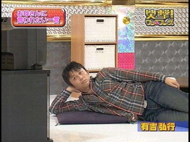 有吉弘行 家賃20万円から70万円の部屋へ引っ越すも不安あり