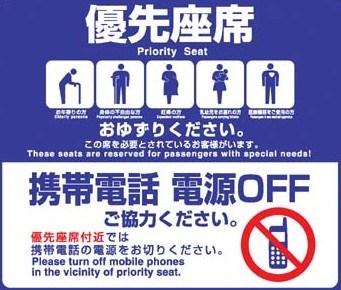 関西の鉄道「ケータイ電源オフ」見直します、電源オフ車両も廃止へ