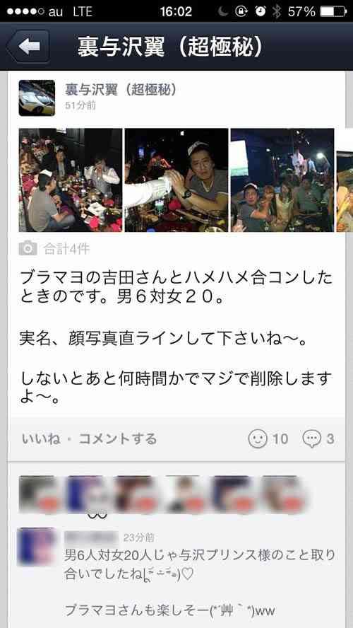 【悲報】与沢翼さんの裏LINEが流出 「ブラマヨ吉田さんとハメハメ合コンした時のです。男6対女20」