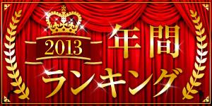 【dミュージック powered by レコチョク】年間ランキング2013