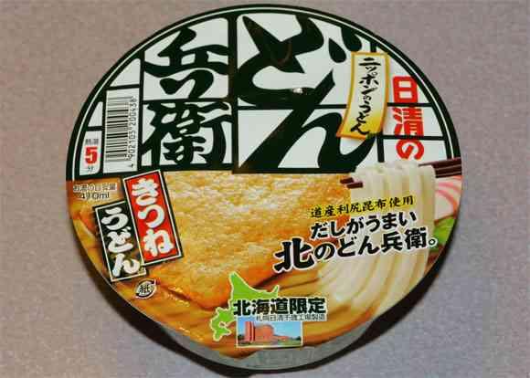 【緊急指令】北海道のお土産は『どん兵衛』にせよ!激ウマすぎて赤いキツネが青ざめるレベル | ロケットニュース24
