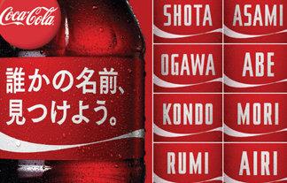 コカコーラのネームボトルが高額で取引されている!アイドルの名前なら1万円以上にwww