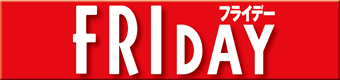 浜田雅功「Fカップグラドル」と3年不倫 (FRIDAY) - Yahoo!ニュース