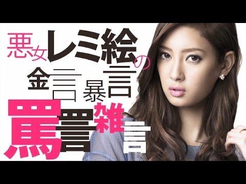 【公式】「ファースト・クラス」レミ絵様の金言・暴言・罵詈雑言! - YouTube