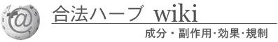 合法ハーブの成分・副作用・効果・規制wiki