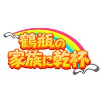 NHK『鶴瓶の家族に乾杯』 放送予定のロケ地とゲ …