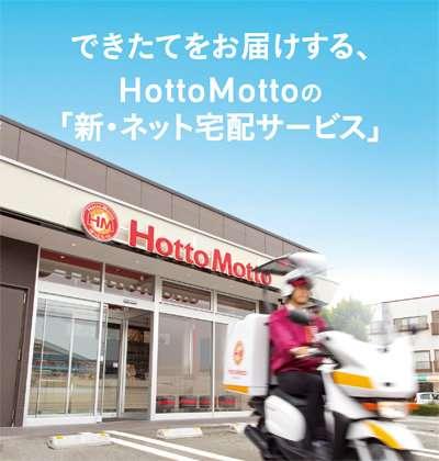 ほっともっとの宅配サービス「Netto Motto」がサービス開始!!