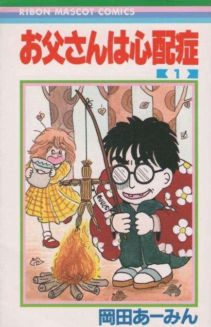 1980年4月~97年3月号連載開始『りぼん』マンガランキング! 1位『ママレード・ボーイ』