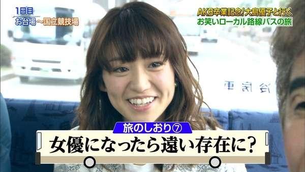 山田孝之、大島優子の卒業コンサート行く「生涯優子推し」写真も披露