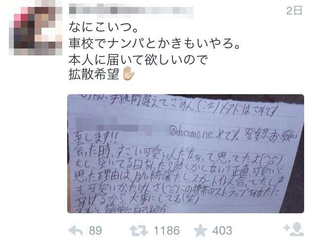 女子高生、男性の個人情報入りラブレターを「キモイ」とツイッターで晒し炎上!おまけに飲酒発覚