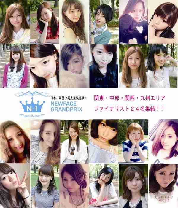 日本一可愛い新入生が全国から集結!ファイナリスト24名決定!N-1ファイナル投票開始!|株式会社 C-livesのプレスリリース