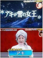 画像 : あき竹城がコスプレしたエルサが少しも寒くなさそう…「アキが雪の女王」 - NAVER まとめ