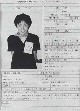 椎名林檎・東京事変が好きな方ー!